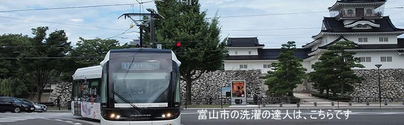toyama-image